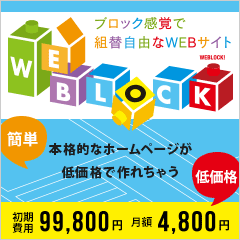 ブロック感覚で組替自由なWEBサイト「WEBLOCK」