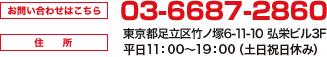 東京都足立区竹ノ塚6-11-10 弘栄ビル3F 平日 10:00~19:00(土日祝日休み)