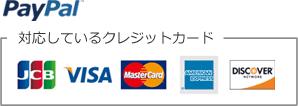ペイパル 対応のクレジットカード