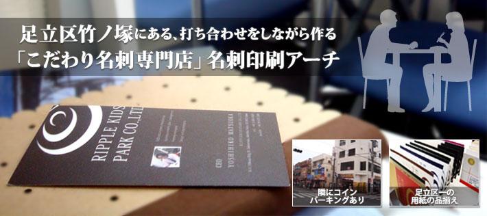 足立区竹ノ塚にある、打ち合わせをしながら作る「こだわり名刺専門店」名刺印刷アーチ